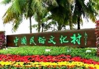 China Folk Culture Villages, China Folk Culture Villages Guide, China Folk Culture Villages Travel Tips,